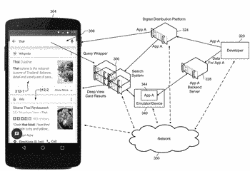 Computerized identification of app search functionality for search engine access